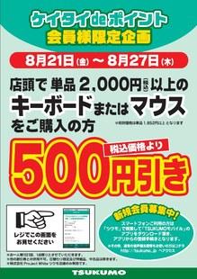 20150821_keitai_de_point.jpg