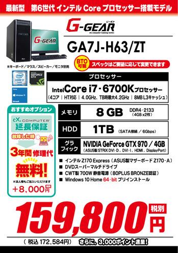 GA7J-H63_ZT.jpg