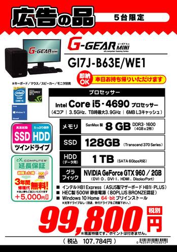 GI7J-B63E_WE1.jpg
