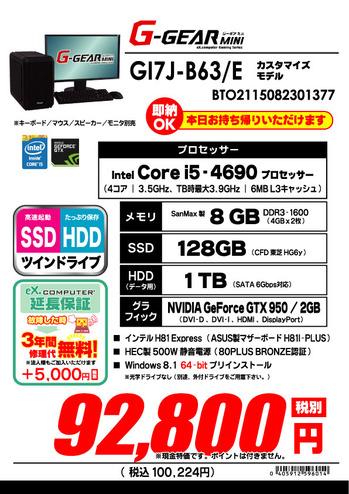 GI7J-B63_E.jpg