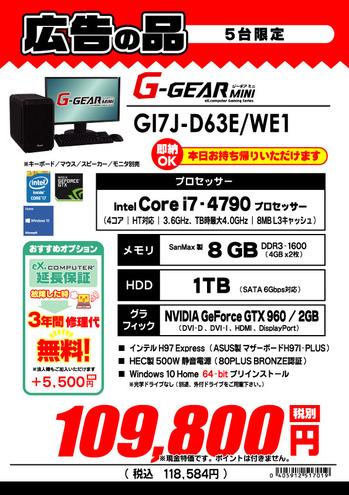 GI7J-D63E_WE1.jpg