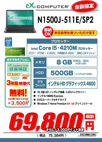 N1500J-511E_SP2.jpg