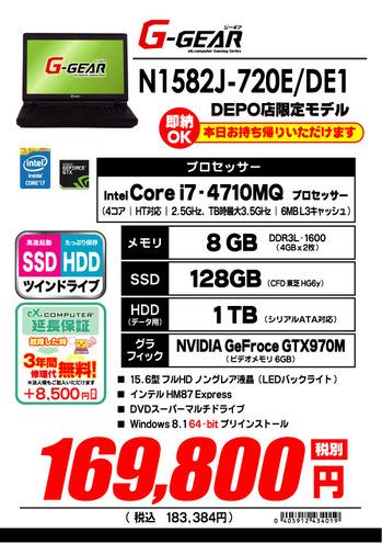 N1582J-720E_DE1.jpg