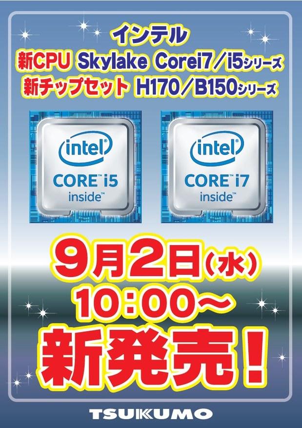 20150902_1000_intel_h170_b150.jpg