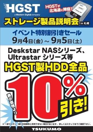 20150904_hgst_hdd_sale.jpg
