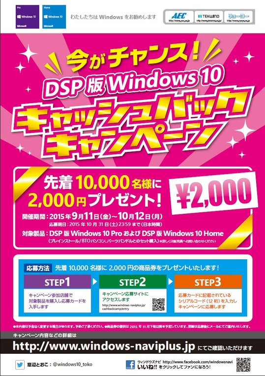 20150911_win10dsp_cashback.jpg