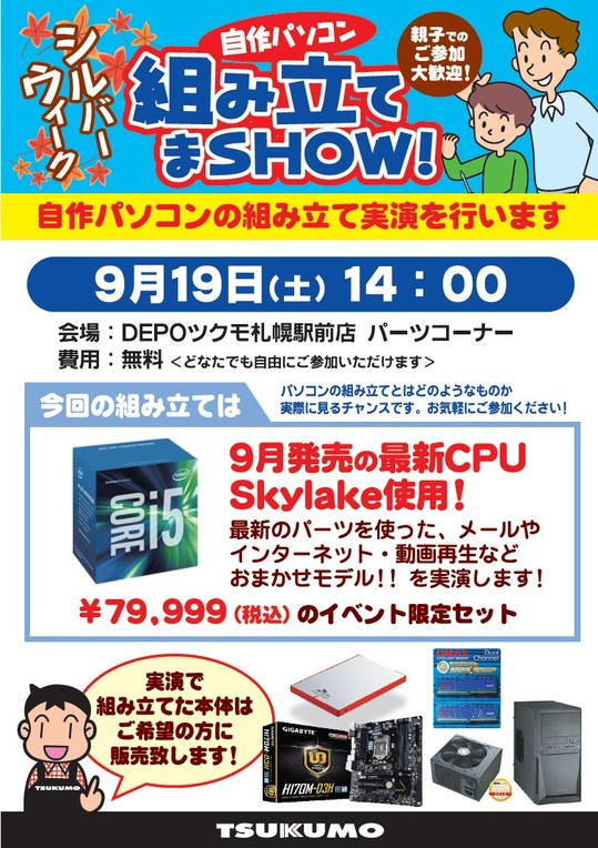 20150919_kumitate_ma_show.jpg
