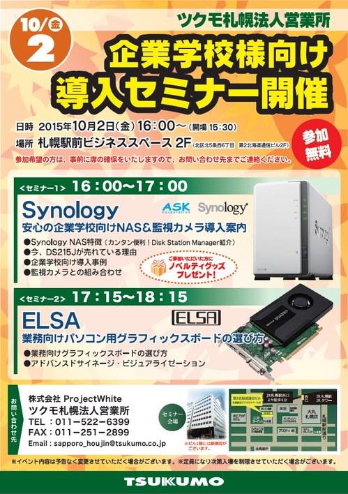 20151002_synology_elsa_seminar.jpg