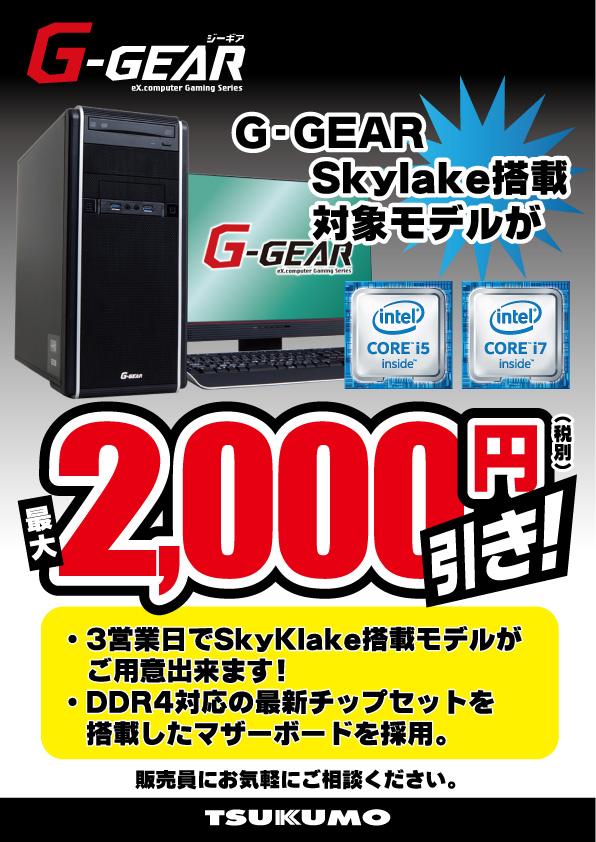 DEPO-G-GEAR-2000円引き(1).jpgのサムネイル画像
