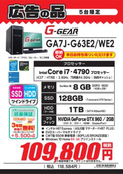 GA7J-G63E2_WE2.png