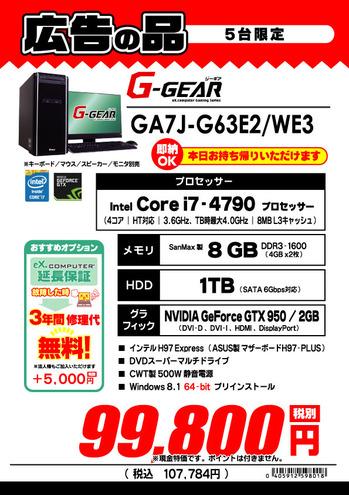 GA7J-G63E2_WE3.jpg