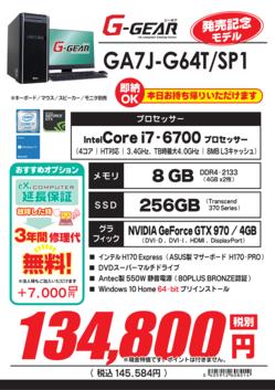 GA7J-G64T_SP1.png