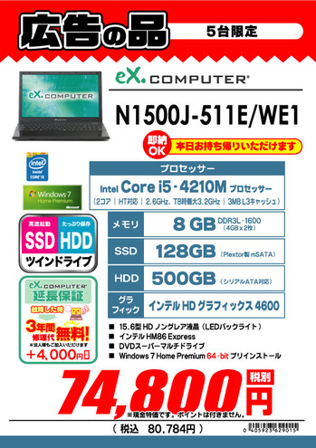 N1500J-511E_WE1.jpg