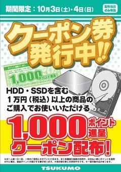 20151003_hddssd_coupon.jpg