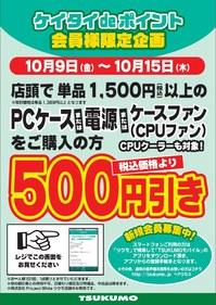 20151009_keitai_de_point.jpg