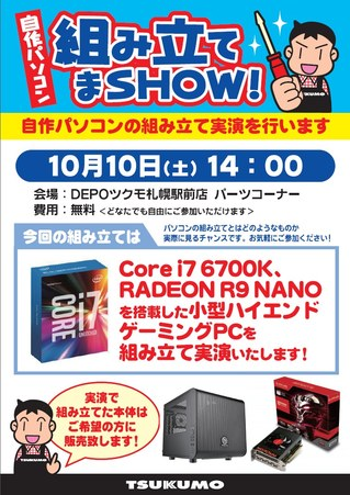 20151010_kumitate_ma_show.jpg