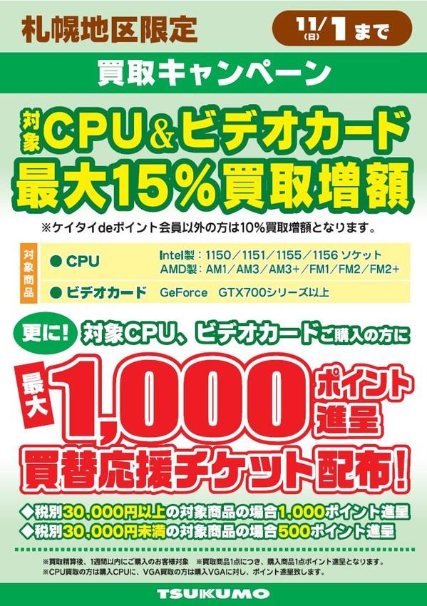 20151023_cpu-vga_kaitori.jpg