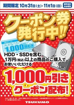 20151031_hdd_ssd_1000yen_nebiki.jpg