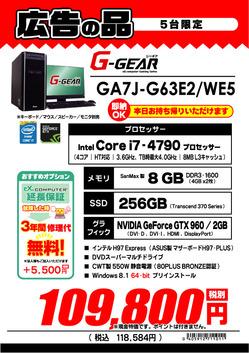 GA7J-G63E2_WE5.jpgのサムネイル画像