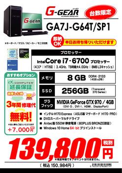 GA7J-G64T_SP1.jpg
