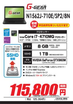 N1562J-710E_SP2_8N.png
