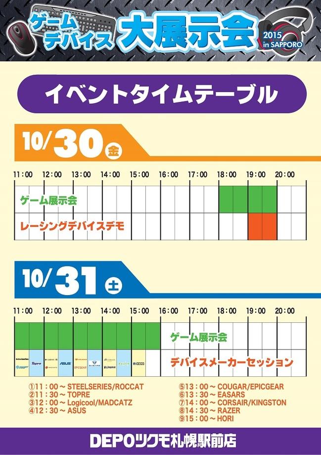 timetable2015.jpg