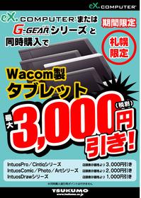 ワコム-3000円引き.jpgのサムネイル画像