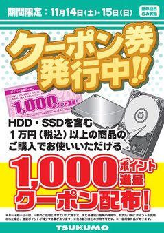 20151114_hdd_ssd_point_coupon.jpg