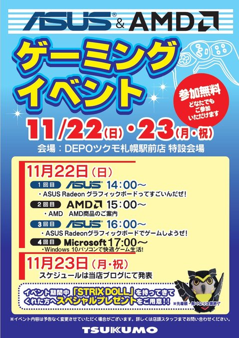 20151122_asus_amd_ms_event.jpg