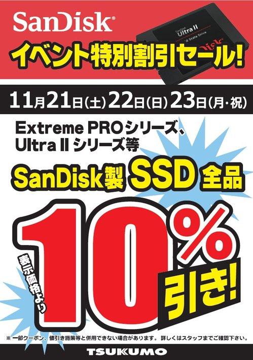 20151122_sandisk_ssd_nebiki.jpg