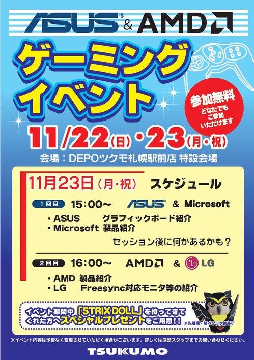 20151123_event_schedule.jpg