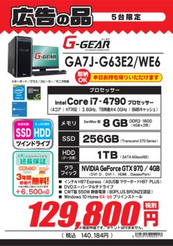 GA7J-G63E2_WE6.png