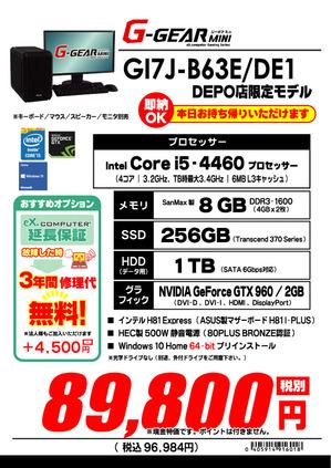 GI7J-B63E_DE1.jpg
