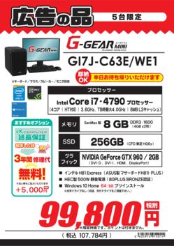 GI7J-C63E_WE1.png