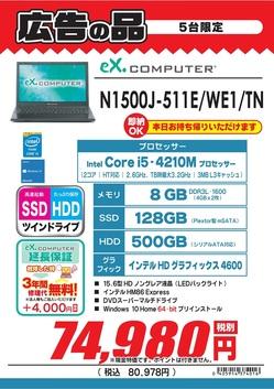 N1500J-511E_WE1_TN.jpg