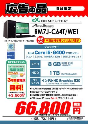 RM7J-C64T_WE1.jpg