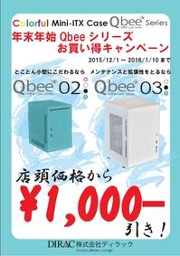 20151201_qbee_1000yen-off.jpg