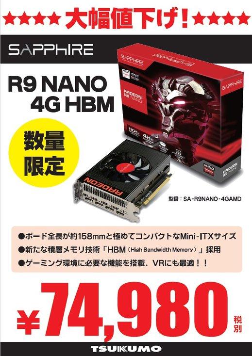 20151209_r9-nano_nesage.jpg