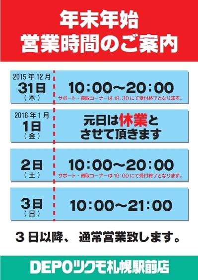 20151230_eigyo_jikan.jpg