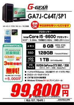 GA7J-C64T_SP1.jpgのサムネイル画像