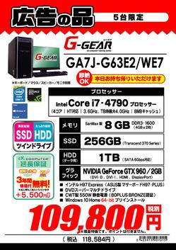 GA7J-G63E2_WE7.jpg