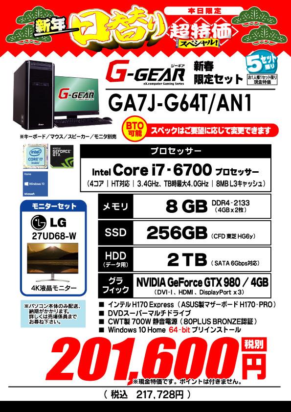 GA7J-G64T_AN1.jpg