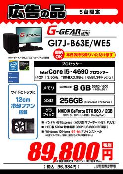 GI7J-B63E_WE5.jpgのサムネイル画像
