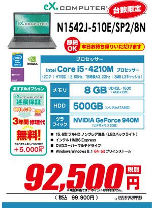 N1542J-510E_SP2_8N.jpg