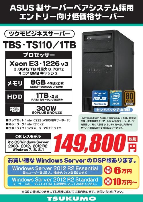 20160125_asus_entry_server.jpg
