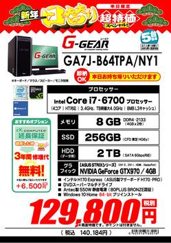 GA7J-B64TPA_NY1-限定5台.jpg
