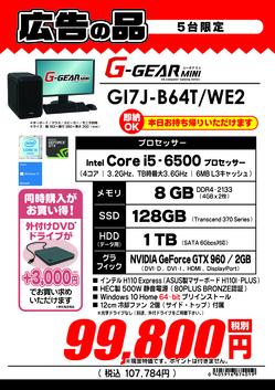 GI7J-B64T_WE2.pdf.jpg