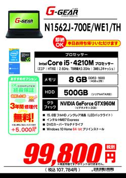 N1562J-700E_WE1_TH.pdf.jpg