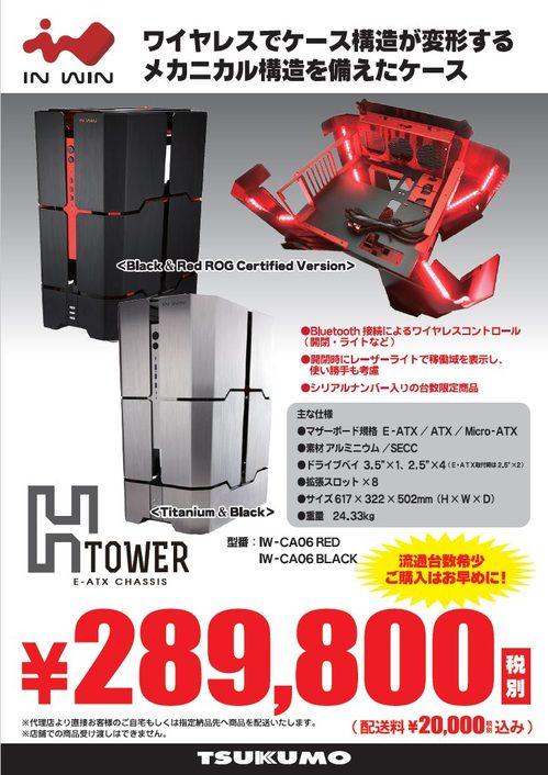 20160219_h-tower_order.jpg