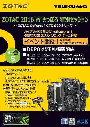 20160305_ask_zotac_nvidia.jpg